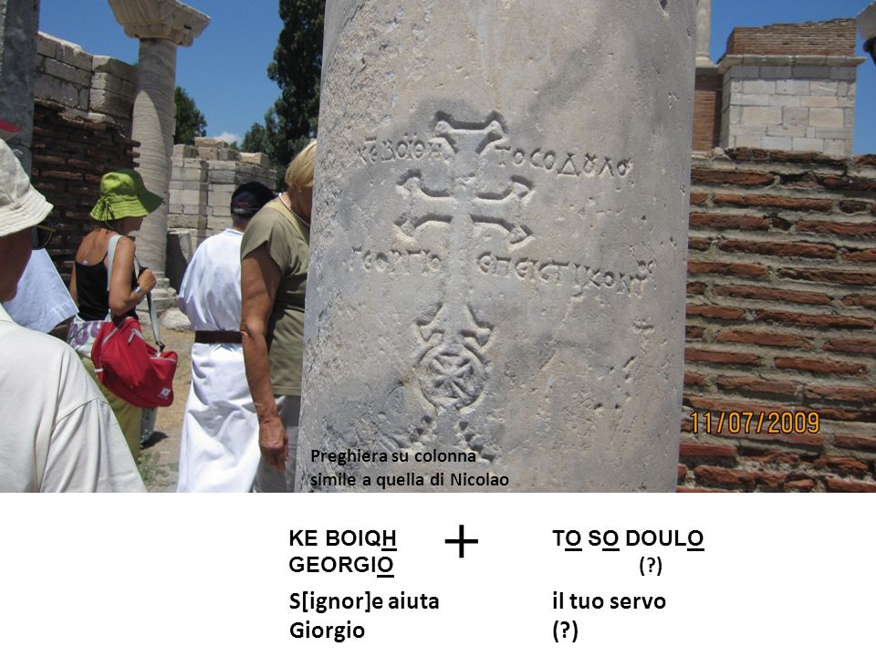 + S[ignor]e aiuta il tuo servo Giorgio ( ) KE BOIQH TO SO DOULO